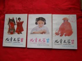 儿童文学1992年 第4.6.7期(总168.170.171期)