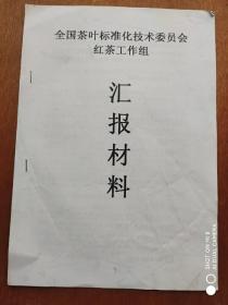 全国茶叶标准化技术委员会红茶工作组.汇报材料