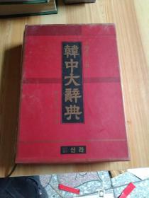韩中大辞典