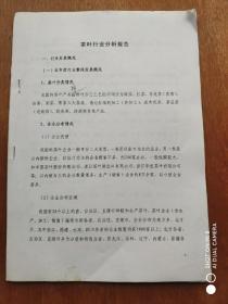 茶叶行业分折报告