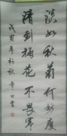 (议价)中国楹联协会会员苏章田书法作品2