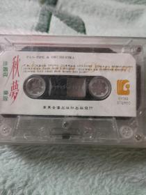磁带:秋梦?排箫与乐队 未用