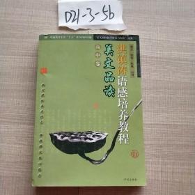 洪镇涛语感培养教程:美文品读(高中卷),