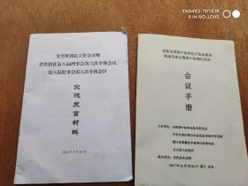 首批全国茶叶标准化示范县建设现场交流会暨茶叶标准化培训,会议手册等2册合售