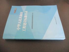 中華人民共和國工程建設標準目錄(2016年版)
