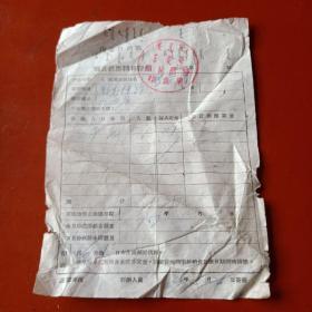 1959年内蒙古粮食供应转移证明,锡林浩特