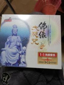 佛教大悲咒3CD 1:1无损音乐 未拆