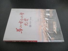 �A北�力大�W校史攻击:1958-2008