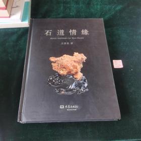 石道情缘(签名本)