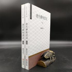 台湾万卷楼版  陈祖武《清代學術源流》(上下冊)