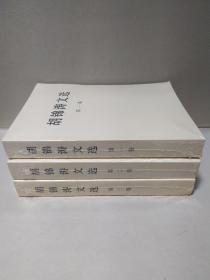 胡锦涛选集【全3卷】带塑封