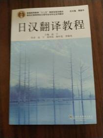 日汉翻译教程