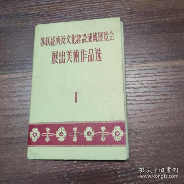 画片:苏联经济及文化建设成就展览会展出美术作品选 1-上海人民美术出版社出版
