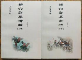 苏北琴书 杨六郎纂御状 两册 评书 评话 武侠