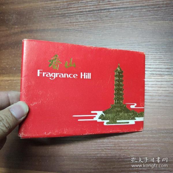 明信片《香山》一套10张 北京市邮政局印制