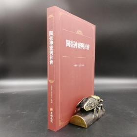 台湾万卷楼版 林国平;王志宇《閩臺神靈與社會》