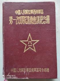 纪念册 中国人民解放军西南军区第一次部队训练会议纪念册