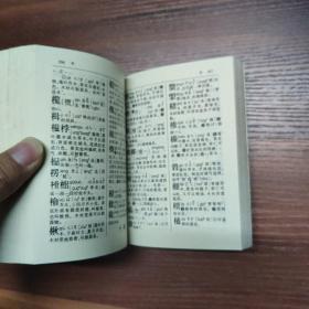 潮州音字典-普通话对照-64开