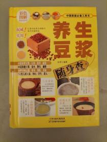 彩色图解随身查系列:养生豆浆随身查    2021.3.6