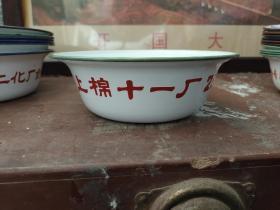70-80年代,上海国棉十一厂搪瓷饭盆一只