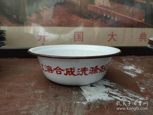 80年代,上海合成洗涤剂厂搪瓷饭盆