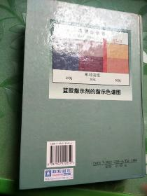 通用化工产品分析方法手册