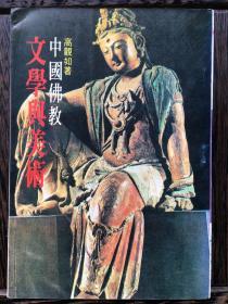 中国佛教文学与美术