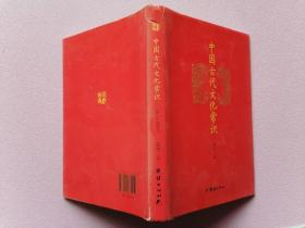 中国古代文化常识(精装彩色插图本)
