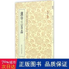 篆刻小丛书:汉印三百品