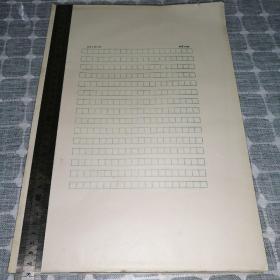 老稿纸,绿方格老信纸,7本合售(总厚度约4厘米,26.5×37.5厘米