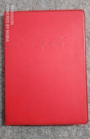 《毛主席语录》笔记本
