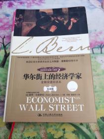 华尔街上的经济学家:伯恩斯坦金融三部曲2