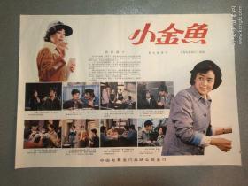 二开电影海报:小金鱼