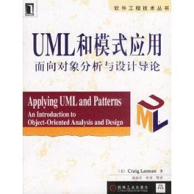 【2002年版本】UML和模式应用:面向对象分析与设计导论 美 拉尔曼 姚淑珍  机械工业出版社 9787111093589【鑫文旧书店欢迎,量大从优】