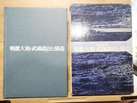 大和战舰和武藏战舰 设计与建造 大32开 精装带函