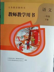 语文    一年级下册    教师教学用书  义务教育教科书(附带两张光盘)