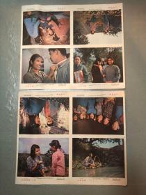 二电影海报:山道湾湾剧照一组