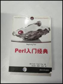 ER1075266 Perl入门经典【一版一印】