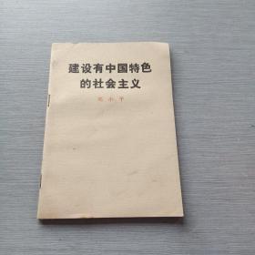 建设有中国特色的主义社会