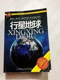 ER1076536 行星地球 我的第一套百科全书