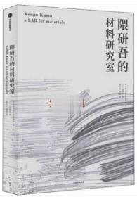 隈研吾的材料研究室 (日)隈研吾 著 日本株式会社新建筑社