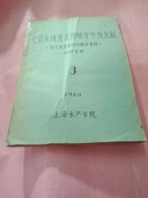 天然水域鱼类增殖学参考文献:长江鱼类产卯场调查专辑  3