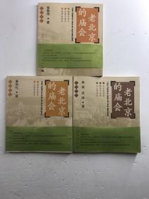 老北京的庙会(三本合售)正版现货、内页干净