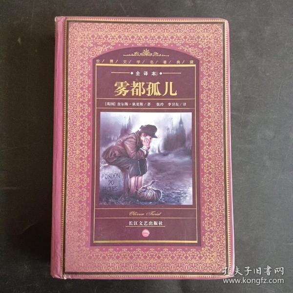 雾都孤儿:世界文学名著典藏