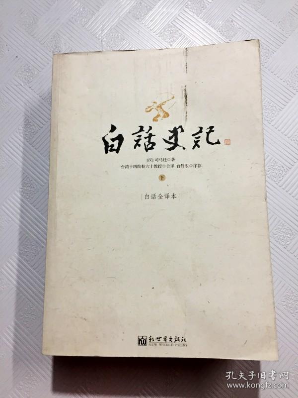 ER1078677 白话史记: 白话全译本 修订版 下册