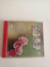 音乐CD----(安琪儿10)中华戏曲16