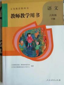 语文    六年级下册    教师教学用书  义务教育教科书(附带两张光盘)