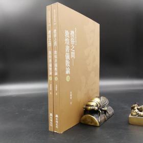 台湾万卷楼版  吳麗娛《禮俗之間:敦煌書儀散論》(上下冊)