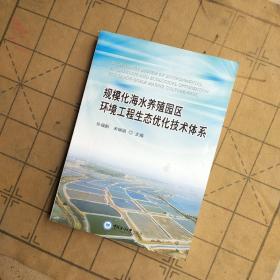 规模化海水养殖园区环境工程生态优化技术体系