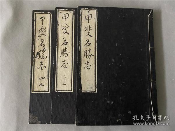 和刻本《甲裴名胜志》3册全,江户时期日本古地方志,历史名胜古寺神社等